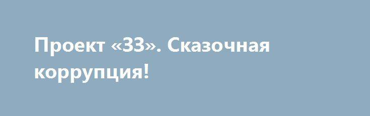 Проект «ЗЗ». Сказочная коррупция! http://rusdozor.ru/2016/05/16/proekt-zz-skazochnaya-korrupciya/  Крупнейшие западные СМИ обошла тема борьбы с коррупцией. Причиной новых публикаций, повествующих с печалью о невозможности искоренить взяточничество и прочие проявления «бюрократизма», стал не только антикоррупционный саммит, организованный Дэвидом Кэмероном. МВФ обнародовал доклад, где чёрным по белому написано о вреде ...