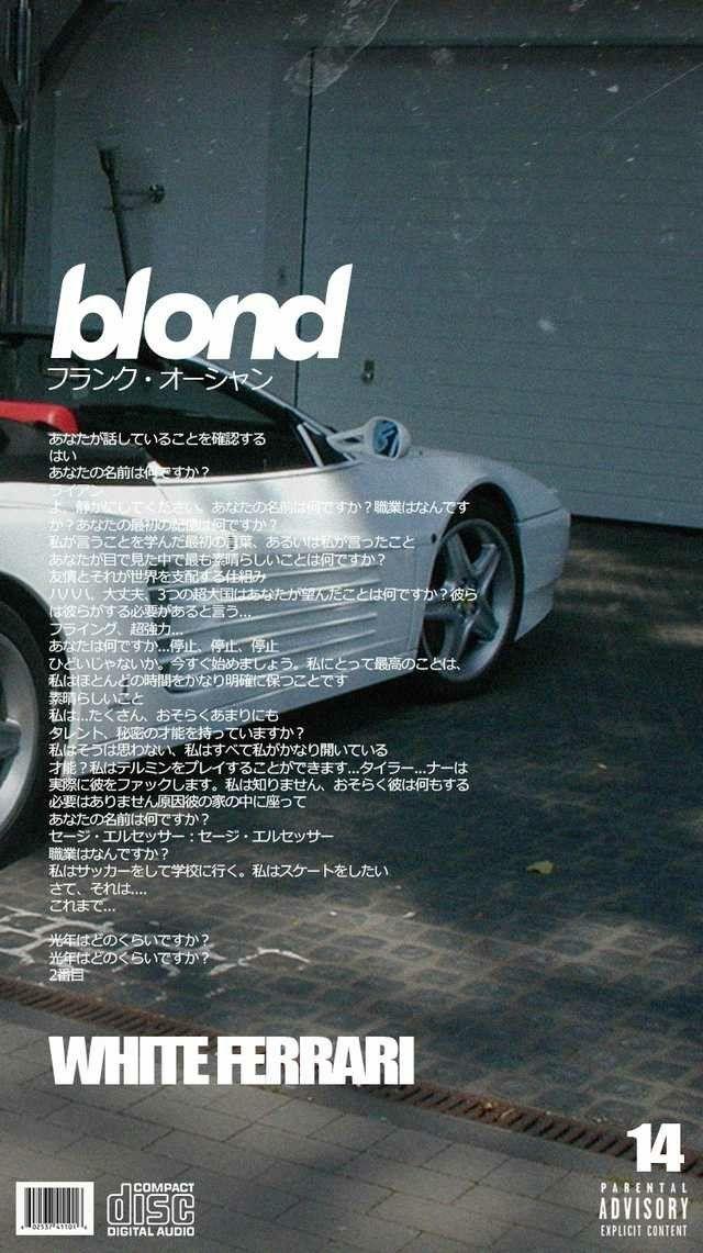 White Ferrari Lyrics With Images Frank Ocean Wallpaper Frank