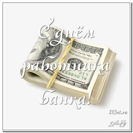 Открытка на день рождения для банкира, открытка