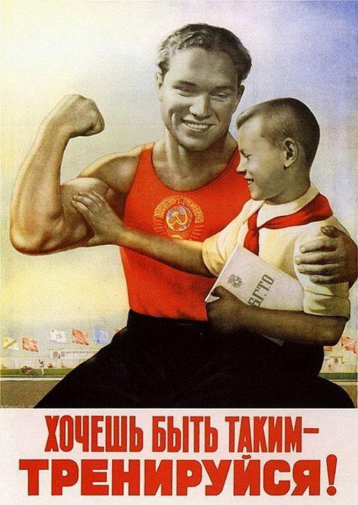 Советская пропаганда: плакаты и лозунги, призывающие к здоровому образу жизни времен (фото 4)