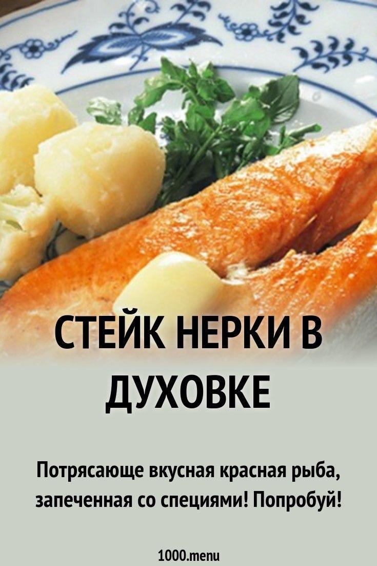 Рецепт рыба нерка запеченная в духовке #8