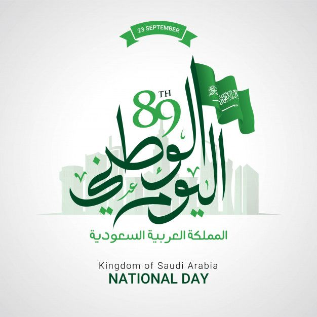 Saudi Arabia National Day Greeting Card National Day National Day Saudi Greetings