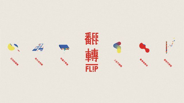 Six geometric icons represent the six themes - breaking through, living together, learning beyond, taking off, passing on, and carrying on - of 2013 TEDxTAIPEI.