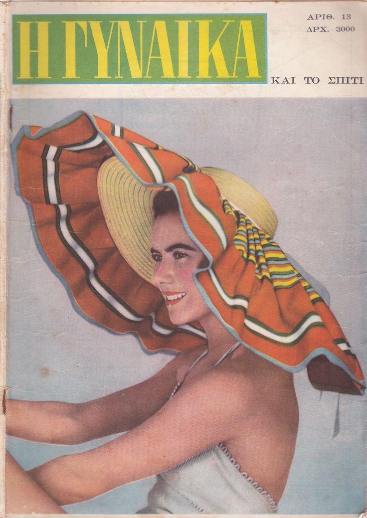 """Περιοδικό """"ΓΥΝΑΙΚΑ"""", τεύχος 13. Αθήνα, 1950. """"GYNAIKA"""" (WOMAN) fashion magazine, vol. 13. Athens 1950. Collection Peloponnesian Folklore Foundation, Nafplion"""