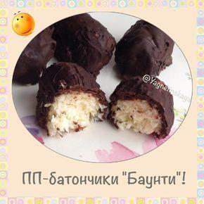 """Диетические батончики """"Баунти"""" - ПП-батончики/ -конфеты - Полезные рецепты - Правильное питание или как правильно похудеть"""