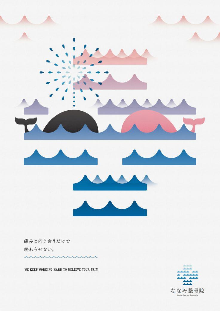 Japanese Poster: Nanami Medical Care. Tomoya... | Gurafiku: Japanese Graphic Design