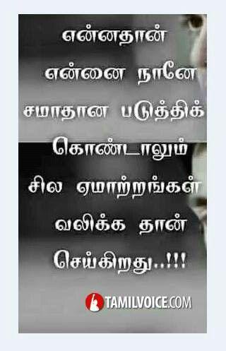 Pin By Raja Kannan On 01 Tmq 1000 Feelings Sad Quotes Feeling