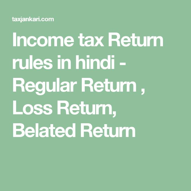 Income tax Return rules in hindi - Regular Return , Loss Return, Belated Return