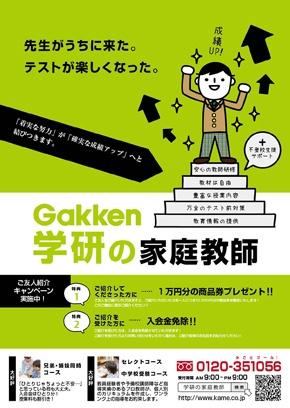 学研の家庭教師様/雑誌広告  [AD:SUSA G:TSUHATA]