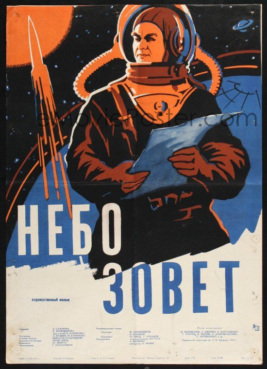 "Soviet propaganda ""The sky is calling"""