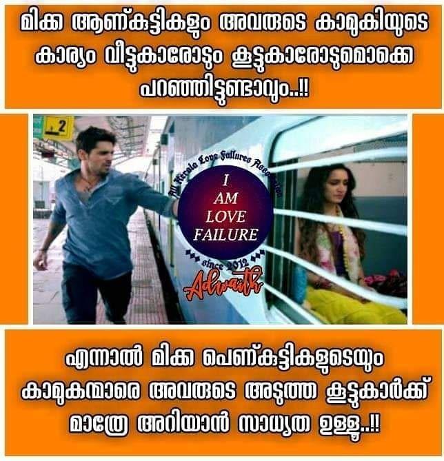 Sree Nadh Sree Lfa Allkeralalovefailureslovequotes Allkeralalovefailuresassociation Aklfalovequotes Malayalamtypogr Love Failure Baseball Cards Failure