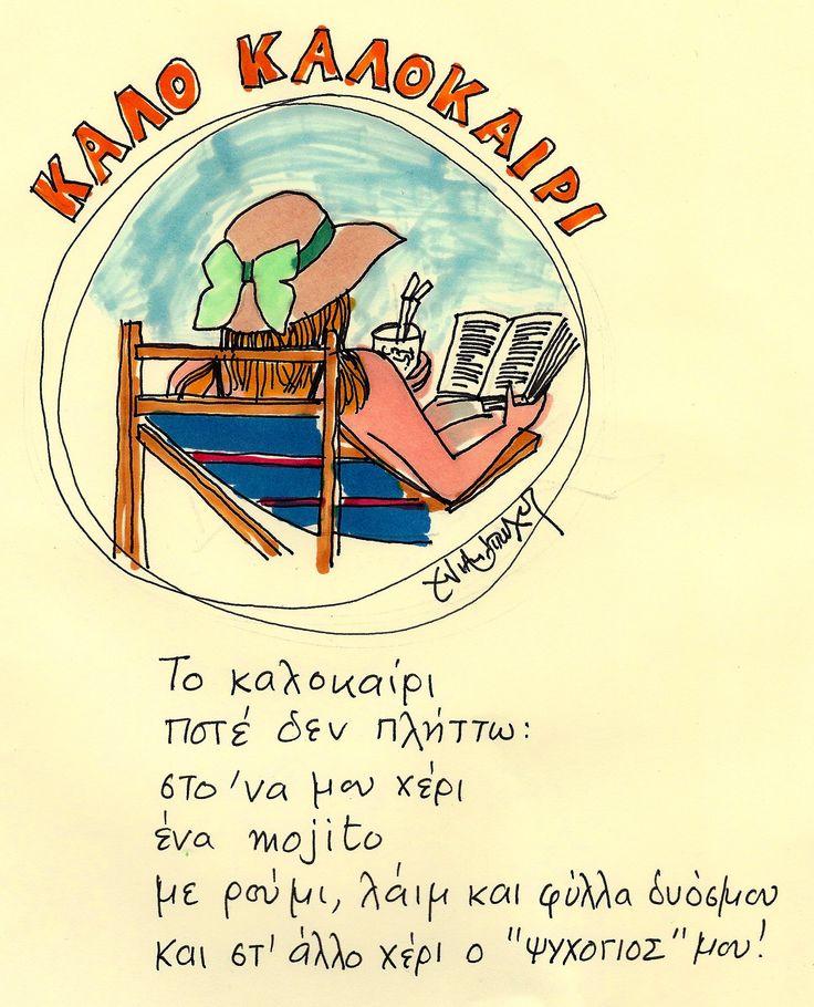 """Ο ευρηματικός και μοναδικός Χρήστος Δημόπουλος εύχεται σε όλους μας """"Καλό Καλοκαίρι""""!"""