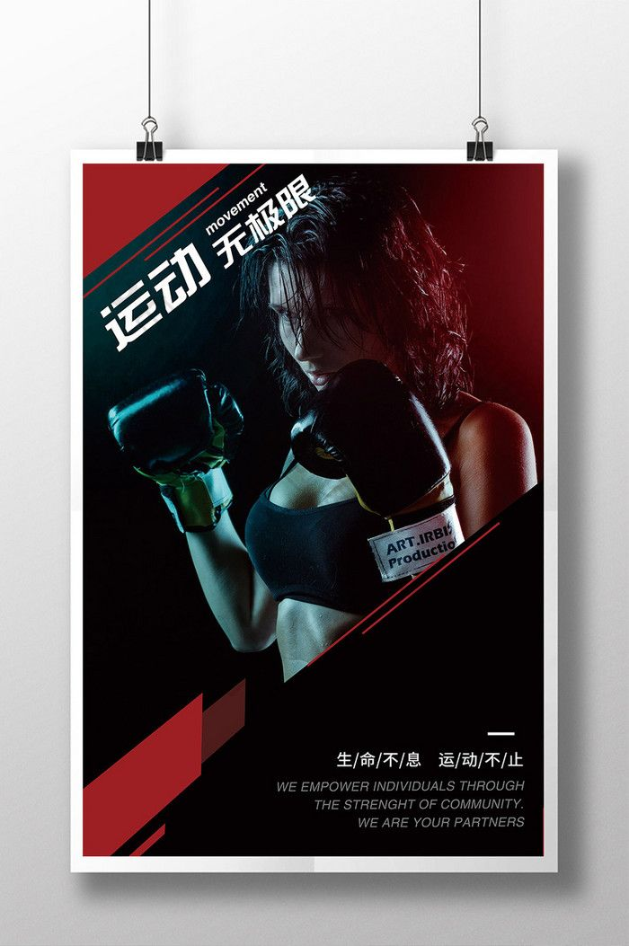 Sports Fitness Poster Psd Free Download Pikbest Workout Posters Bodybuilding Posters Fitness Motivation Pictures