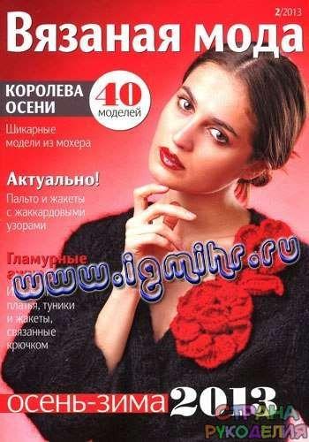 Вязаная мода № 2 2013 Осень-зима 2013 - Вязаная мода - Журналы по рукоделию…
