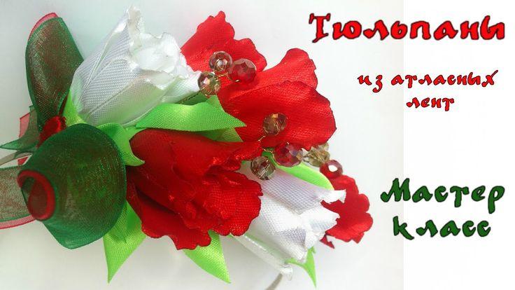 Обруч тюльпаны из атласных лент.  Канзаши мастер класс. Tulips from sati...