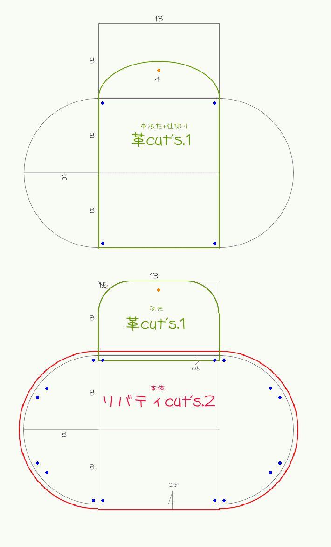 無料型紙 製図 アコーディオンポーチの作り方