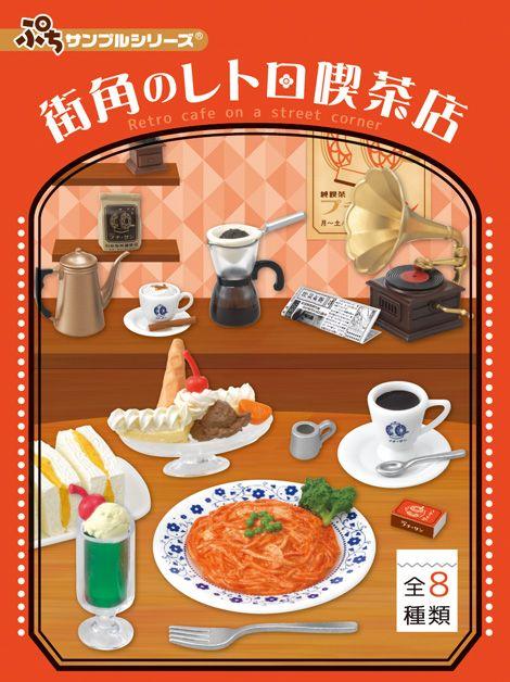 ぷちサンプルシリーズ「街角のレトロ喫茶店」