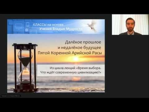 Вебинар «Далёкое прошлое и недалёкое будущее Пятой Коренной Арийской Расы»