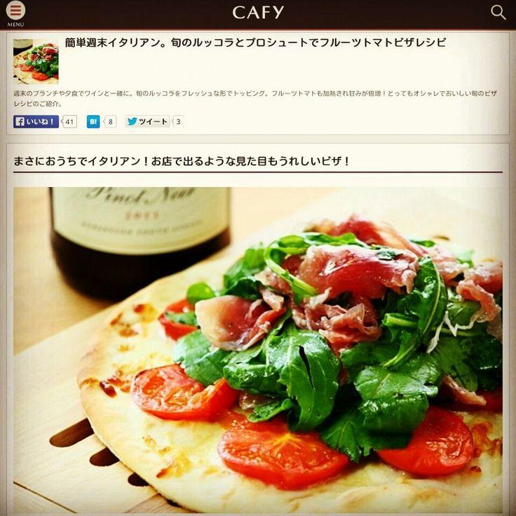ルッコラとプロシュートのピザ #ピザ #プロシュート #ルッコラ