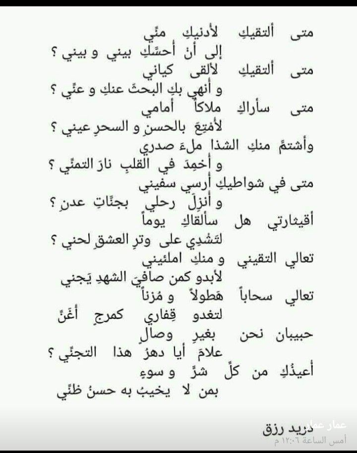 Pin By B M W Sweet On Quotes Arabic Poetry Love Words Words
