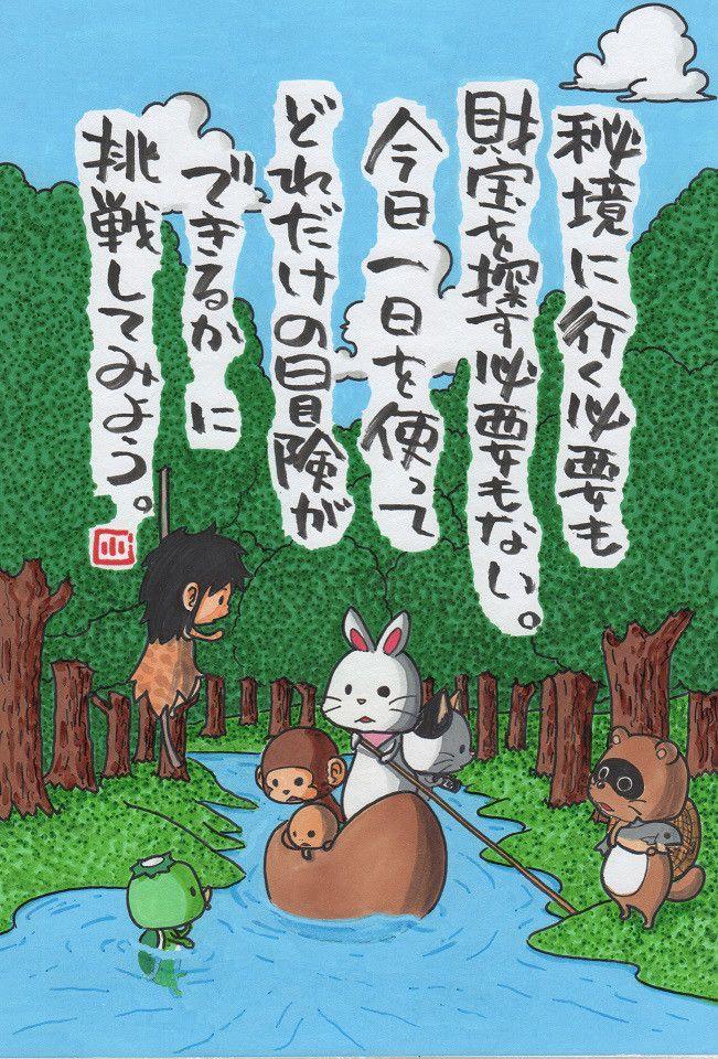 神頼みです。|ヤポンスキー こばやし画伯オフィシャルブログ「ヤポンスキーこばやし画伯のお絵描き日記」Powered by Ameba
