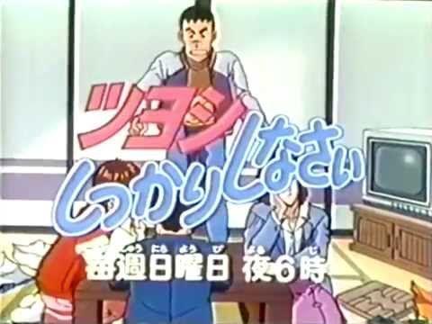 【CM】ツヨシしっかりしなさい 番組TVCM(1992年)なつかし~!!
