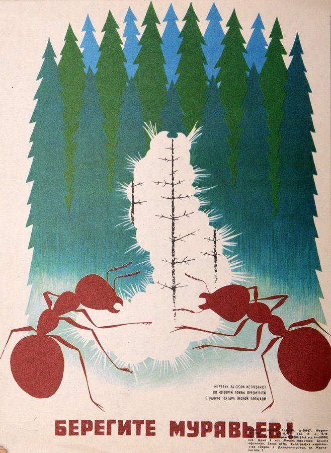 Охрана природы - в плакатах 80-х (часть первая): igorpodgorny