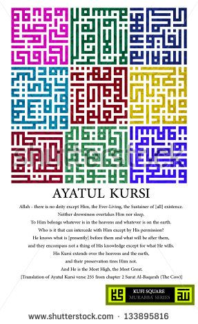 A square arabic calligraphy (kufi murabba') of Ayatul Kursi verse 255 from chapter 2 Surah Al-Baqarah (The Cow) from the Holy Koran. The translation is provided in image