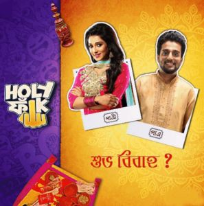 Holy Faak (2017) Bengali Hot Movie HDRip 700MB Download18+