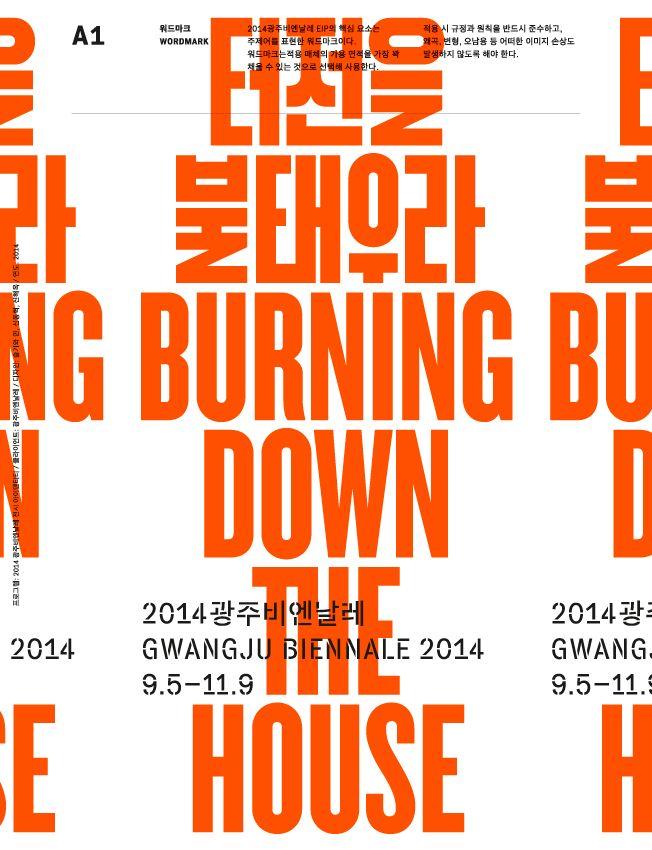 Gwangju Biennale 2014 Graphic Identity: Graphic 32