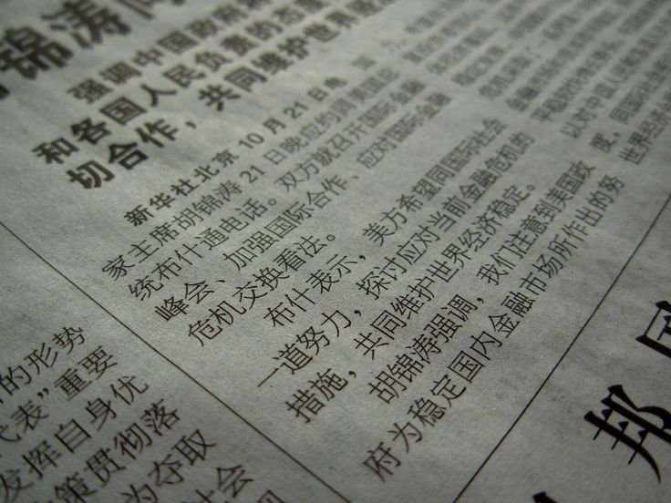 How To Speak Mandarin Chinese: Guides & Advice