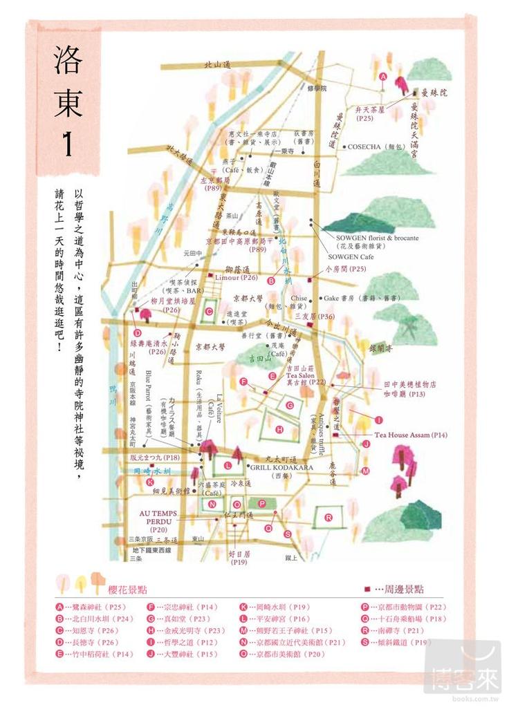 <周末書單~上行京都> 市場京都的書多到爆炸,但這本書初讀日文版時,就非常喜愛而推薦給出版社作成中譯本,作者片岡れりこ是京都大學藝術學院畢業,曾赴英國留學,主修版畫,但以水彩畫及充滿趣味,卻十分實用的區域分法及文字,繪寫這伴隨他成長的美麗城市. 在京都,只須記住「上行」(往北)與「下行」(往南)這兩個詞,就像是得到藏寶圖的通關密語,即可隨意散步。京都人指示方向時,通常會以「●●通▲▲上行」方式,表示走在南北向的●●通上,經過東西向的▲▲通後,繼續往北走的意思。 以柔和的水彩素描,鉅細靡遺地將老京都最愛的私藏散步景點,細心彙整成最適合散步的36條私藏路線;一步一腳印帶著你上行往北,尋覓糺之森、鷺森神社等絢爛櫻林,書中的三千院,寶泉寺,鴨川風情...即便已走過無數回,卻仍被那充滿巧手的水彩佳作吸引著...。
