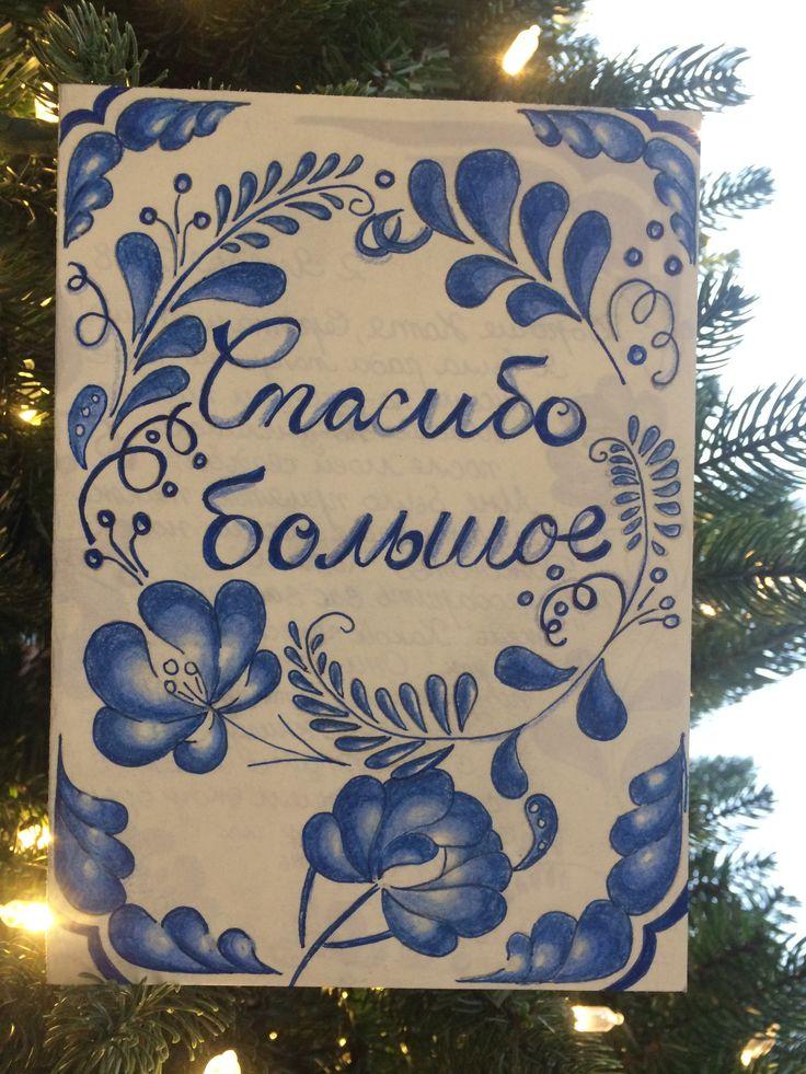 "Гжель ""Спасибо большое"" открытка Russian style Gzhel ""Thank you"" card"