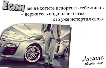 Фразы в картинках, цитаты новые. | Sports car, Mira