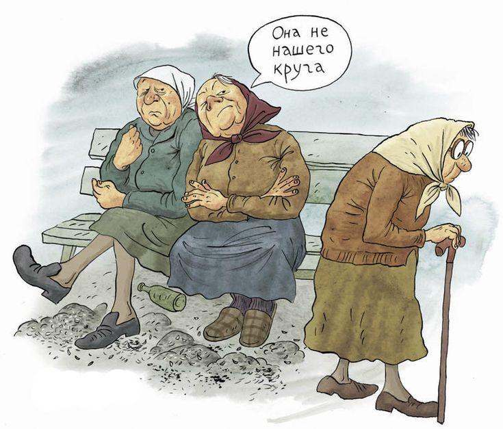 грамотно расставить картинки про старушек с юмором первый день весны