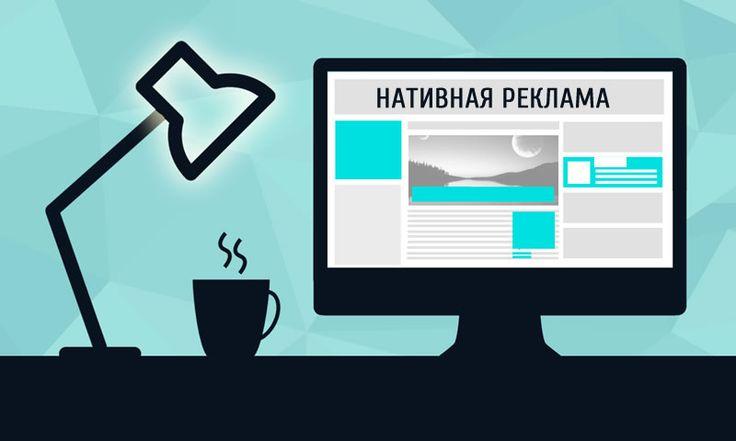 Нативная реклама: разновидности, преимущества, перспективы в России