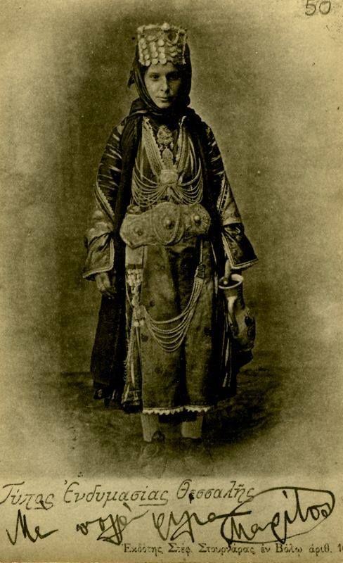 Traditional costume from Stefanovikio Magnisias. Greece. Early 20th. Owner of the photo is the Peloponnesian Folklore Foundation