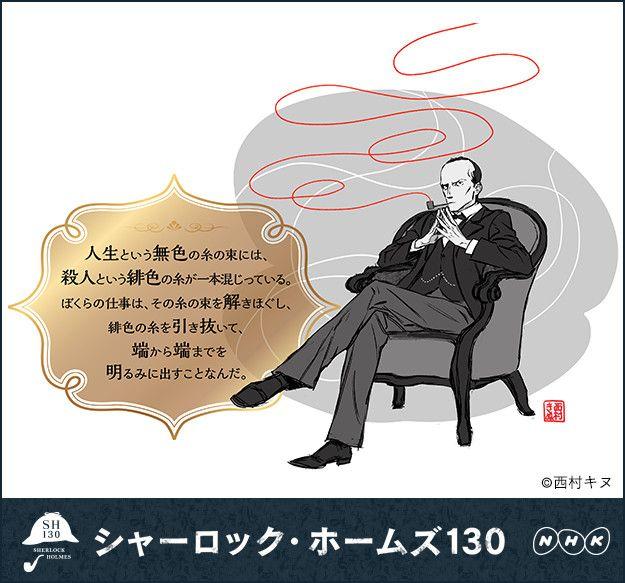 """【シャーロック・ホームズ130】ホームズの名言メッセージカードを公開中! #nhk_sh130  """" A study in scarlet"""" Sherlock Holmes, Kiyo Nishimura art works"""