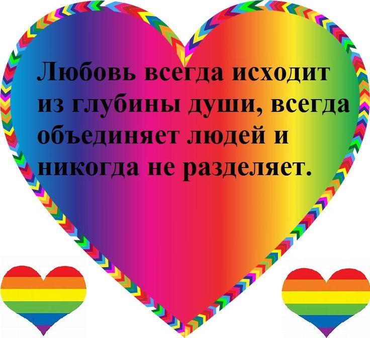 Картинка любовь всегда права