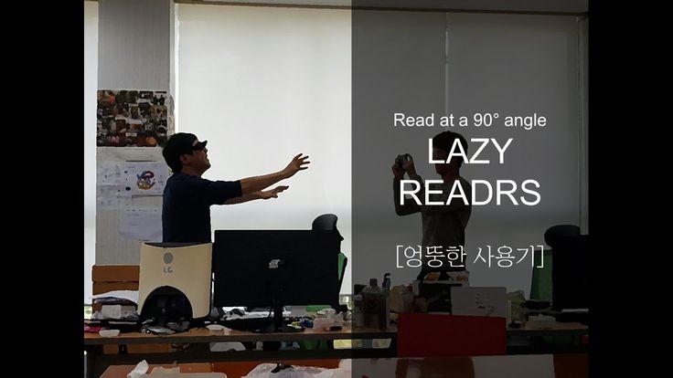 [엉뚱한 사용기] 90도 안경_LAZY READERS