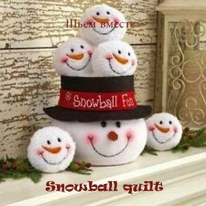 """Нитки, ножницы, бумага: Проект """"Snowball quilt"""". Ответы на ваши вопросы."""