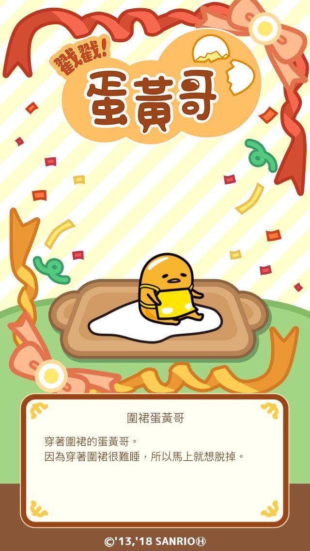 這個蛋黃哥是我的自信之作! 想要戳戳蛋黃哥的話,就選這款遊戲! https://i0.wp.com/gudetama.onelink.me/OvZe/eb62f06a #蛋黃哥 ...