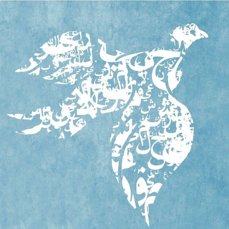 Peace in Flight - Artwork - Islamic Art Prints by Peter Gould