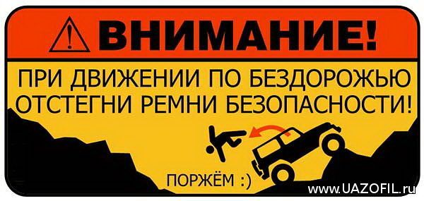 Наклейки на УАЗ  - УАЗ Фото - Уазофил - Влюбленный в УАЗ.