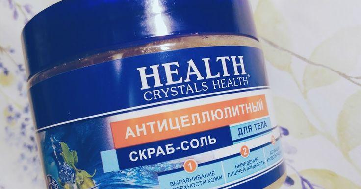 Vicci Helpmann: Health Crystals Health - солевой антицеллюлитный скраб для тела