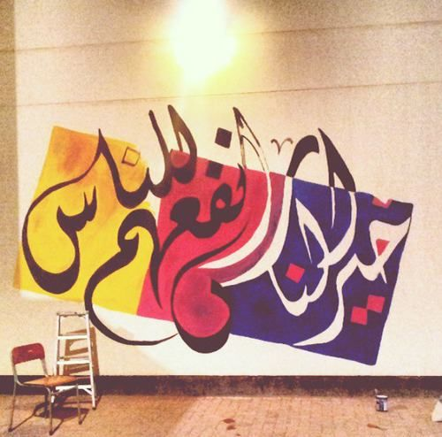 خير الناس أنفعهم للناس The best of mankind is the one with the most benefit to mankind. ~Prophet Muhammad SAW (at-Tabarani and al-Albani) Originally found on: ramiblag