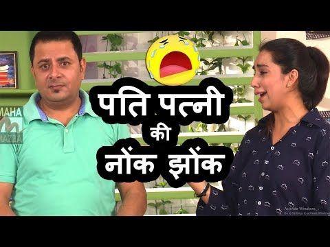 Pati vs Patni Funny Video   Husband - Wife Jokes in Hindi   Comedy India...