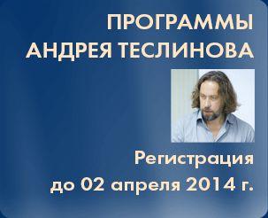 Программы Андрея ТЕслинова