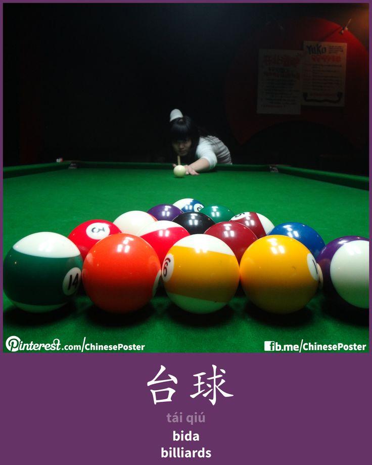 台球 - táiqiú - bida - billiards