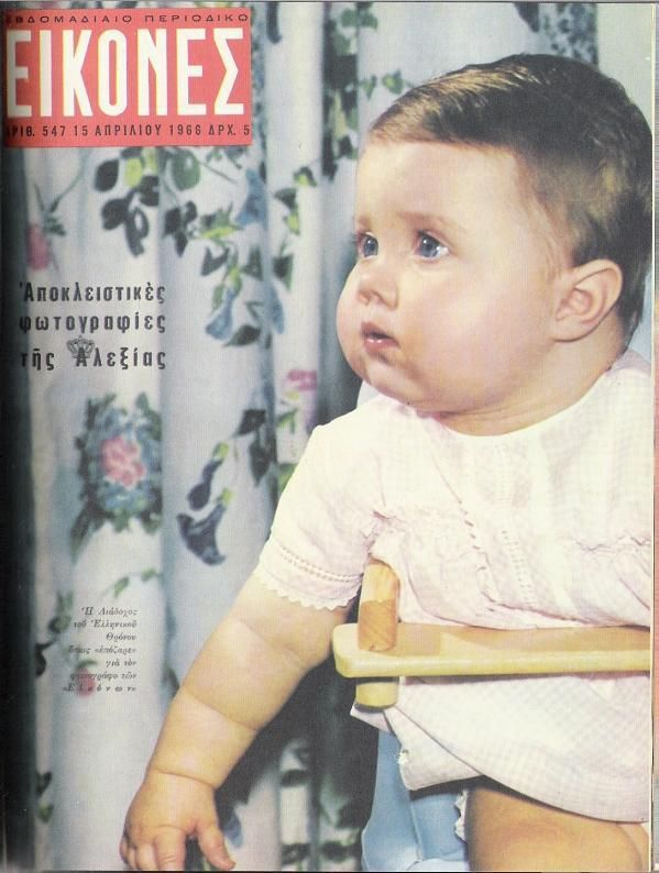 Περιοδικό ΕΙΚΟΝΕΣ: (Τεύχος 547. 15/04/1966). Πριγκίπισσα Αλεξία της Ελλάδος. (1965).
